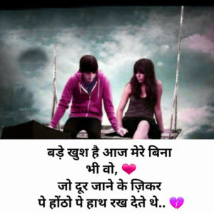Best Shayari In Hindi Images pics photo hd