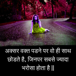 Best Shayari In Hindi Images photo pictures free download