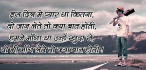 Best Shayari In Hindi Images wallpaper download