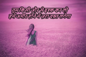 Best Shayari In Hindi Images pics photo free download