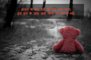 Best Shayari In Hindi Images wallpaper pictures free hd