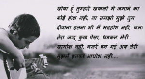 Best Shayari In Hindi Images photo wallpaper download