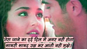 Best Shayari In Hindi Images pics photo for whatsapp