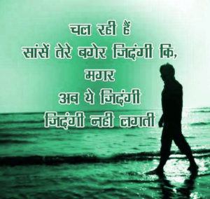 Best Shayari In Hindi Images photo wallpaper free hd