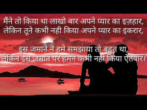Best Shayari In Hindi Images photo pics hd