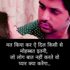 Best Shayari In Hindi Images wallpaper photo for whatsapp