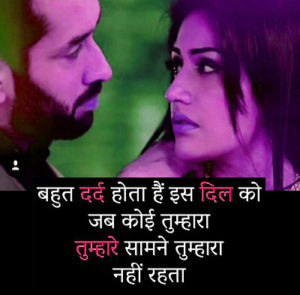 Best Shayari In Hindi Images pictures photo for facebook