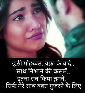 Best Shayari In Hindi Images pictures for facebook