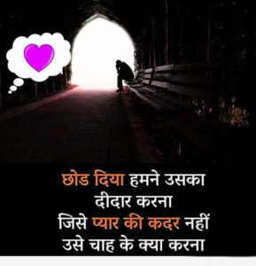 Best Shayari In Hindi Images pictures photo download
