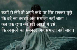 Best Shayari In Hindi Images photo wallpaper hd