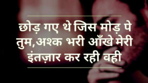 Best Shayari In Hindi Images pictures photo free hd
