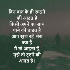 Best Shayari In Hindi Images pictures photo hd