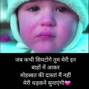 Best Shayari In Hindi Images pics photo download