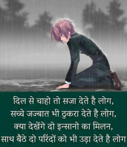 Best Shayari In Hindi Images pictures photo free hd download
