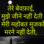 Hindi Bewafa Shayari Images Wallpaper Photo Pics 178+ Bewafa Shayari