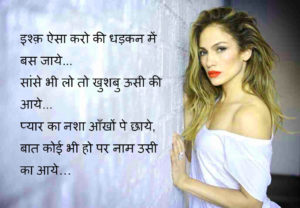 Best Hindi Love Shayari Images pics photo free download