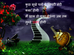 Best Hindi Love Shayari Images wallpaper photo pics free hd