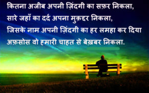 Best Hindi Love Shayari Images wallpaper photo download