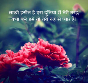 Best Hindi Love Shayari Images photo wallpaper pictures free download