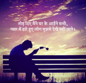 Best Hindi Love Shayari Images wallpaper pictures for facebook