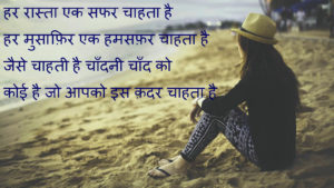 Best Hindi Love Shayari Images pictures photo hd