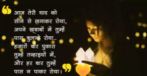 Best Hindi Love Shayari Images pics wallpaper free download