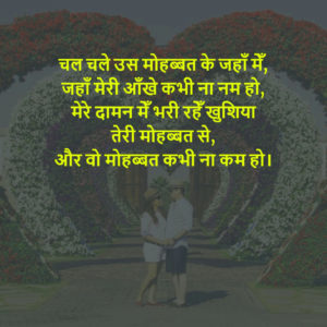 Best Hindi Love Shayari Images pics photo free hd