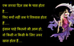 Best Hindi Love Shayari Images photo pics download