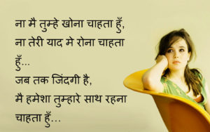 Best Hindi Love Shayari Images wallpaper photo hd for whatsapp