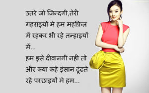 Best Hindi Love Shayari Images wallpaper pics for whatsapp