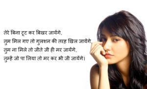 Hindi Bewafa Shayari Images Photo for Facebook