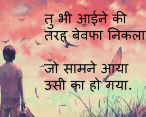 Hindi Bewafa Shayari Images Wallpaper Pics Free