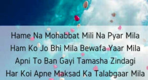 Hindi Bewafa Shayari Images Wallpaper HD Download & Share