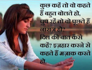 Hindi Bewafa Shayari Images Pictures free for Facebook