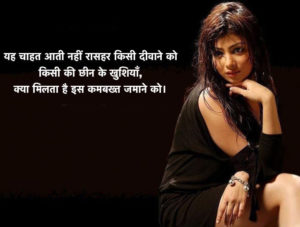Hindi Bewafa Shayari Images Wallpaper Pics Download for facebook
