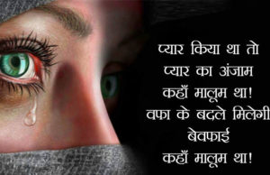 Hindi Bewafa Shayari Images For facebook