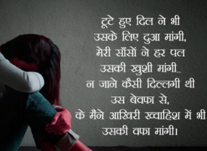 Hindi Bewafa Shayari Images photo for Whatsapp