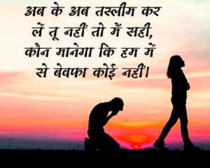 Hindi Bewafa Shayari Images Wallpaper Pics Download
