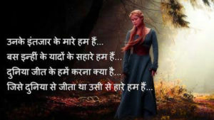Hindi Bewafa Shayari Images Pictures Free Download for whatsapp