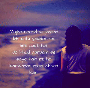 Hindi Bewafa Shayari Images Photo Download