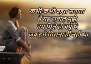 Hindi Bewafa Shayari Images Wallpaper Pics