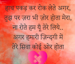 Hindi Bewafa Shayari Images Wallpaper for Whatsapp