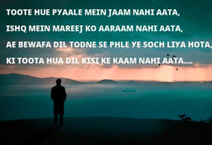 Hindi Bewafa Shayari Images Wallpaper Pics Free New Best