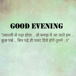 Good Evening Hindi Quotes Images photo wallpaper free hd