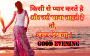 Good Evening Hindi Quotes Images pictures photo download