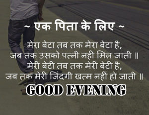 Good Evening Hindi Quotes Images wallpaper photo free hd