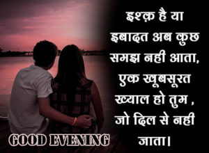Good Evening Hindi Quotes Images photo wallpaper download