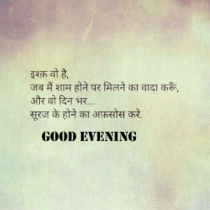 Good Evening Hindi Quotes Images wallpaper photo free hd download