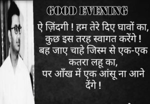 Good Evening Hindi Quotes Images pics photo  hd download