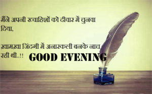 Good Evening Hindi Quotes Images pictures pics free download